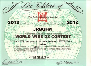 2013_14MHz_QRP_CW_s