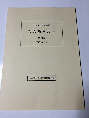和文局リスト 第24版