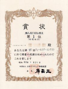 第27回FDコンテスト賞状