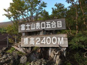 富士宮口5合目