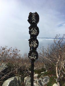 金峰山山頂